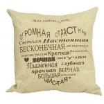 """Декоративная подушка """"Моя Любовь"""""""