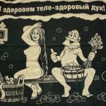"""""""Здоровье"""" 160"""